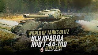 WoT Blitz Т-44-100. ВСЯ ПРАВДА. Договариваем недоговоренное.
