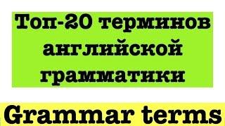 20 ОСНОВНЫХ ТЕРМИНОВ грамматики английского языка