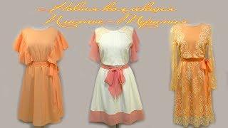 Новая коллекция платьев и летних костюмов от Платье-терапия