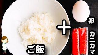 マジで簡単すぎるのにめちゃ美味しくてこれ以外の雑炊を作れない...!『カニたま雑炊』の作り方Rice porridge with crab and eggs