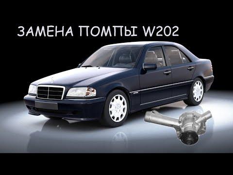 ЗАМЕНА ПОМПЫ MERCEDES W202