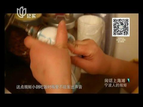 闲话上海滩无广告完整版20140403:宁波人的规矩