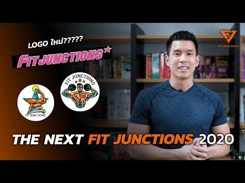 EP.165 - เจอกัน The Next Fit Junctions 2020 (คลิปนี้มีแจกของ! ดูให้จบนะครับ)