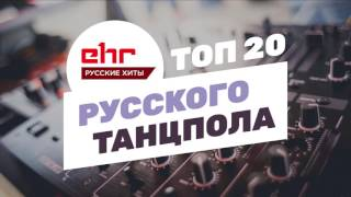 Russian Music Mix 2017 Top 20 | EHR Русские Хиты Июнь