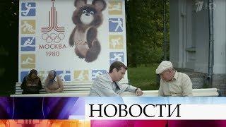 Премьера наПервом канале: детективная история советских времен «Восхождение наОлимп».
