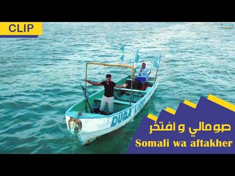 صومالي وأفتخر - عبدالرشيد محي الدين   فيديو كليب   2018   Somali wa aftakher - Official Lyrics Video thumbnail