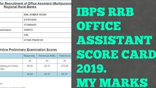 My marks in IBPS RRB OFFICE ASSISTANT 2019