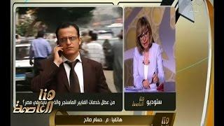 هنا العاصمة | من عطل خدمات الفيبر الماسنجر والفيس تايم فى مصر ؟