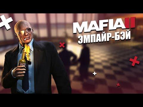 MAFIA II ЭМПАЙР-БЭЙ