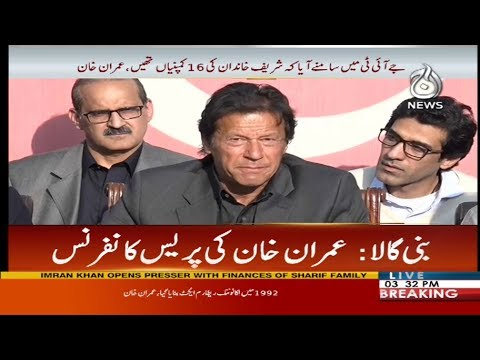 Imran Khan Talking To Media - 18 January 2018 - Aaj News
