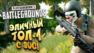 ЭПИЧНЫЙ ТОП-1 C AUG В PUBG! - ШИМОРО В Battlegrounds