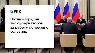 «Условия были не сахар»: Владимир Путин наградил экс-губернаторов за работу в сложных условиях