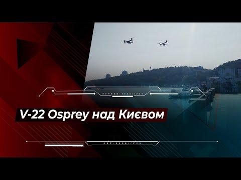 Конвертоплани армії США V-22 Osprey промчались над Києвом
