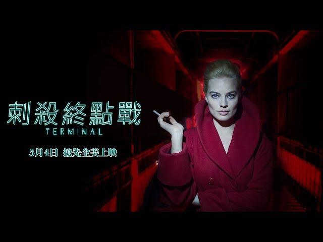05/04【刺殺終點戰】電影正式預告│瑪格羅比化身美豔間諜!