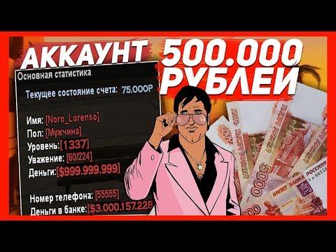 ЭТОТ АККАУНТ В ГТА СТОИТ 500.000 РУБЛЕЙ