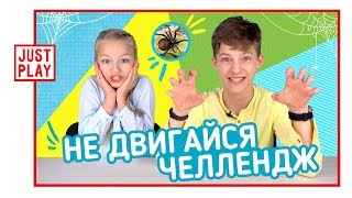 НЕ ДВИГАЙСЯ ЧЕЛЛЕНДЖ / TRY NOT TO MOVE CHALLENGE
