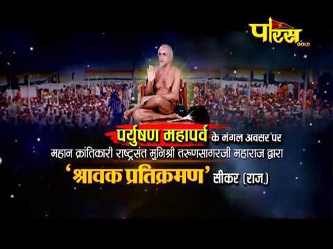 Pratikraman Part-5 |Muni Sri Tarun Sagar Ji Maharaj | Sikar(Rajasthan)|Live;-30/8/17