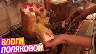 СПЕЦВЫПУСК: Рецепт вкуснейшей Паски от Оли Поляковой