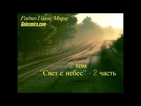 Аудиокнига ''Свет с небес'' - 2 том 2 часть - читает Светлана Гончарова [Радио Голос Мира]