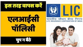 How to return your life insurance policy during free look LIC VForVinnovative