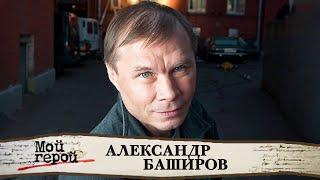 Александр Баширов про манипуляции людьми, развод на бюджет и кота Бегемота