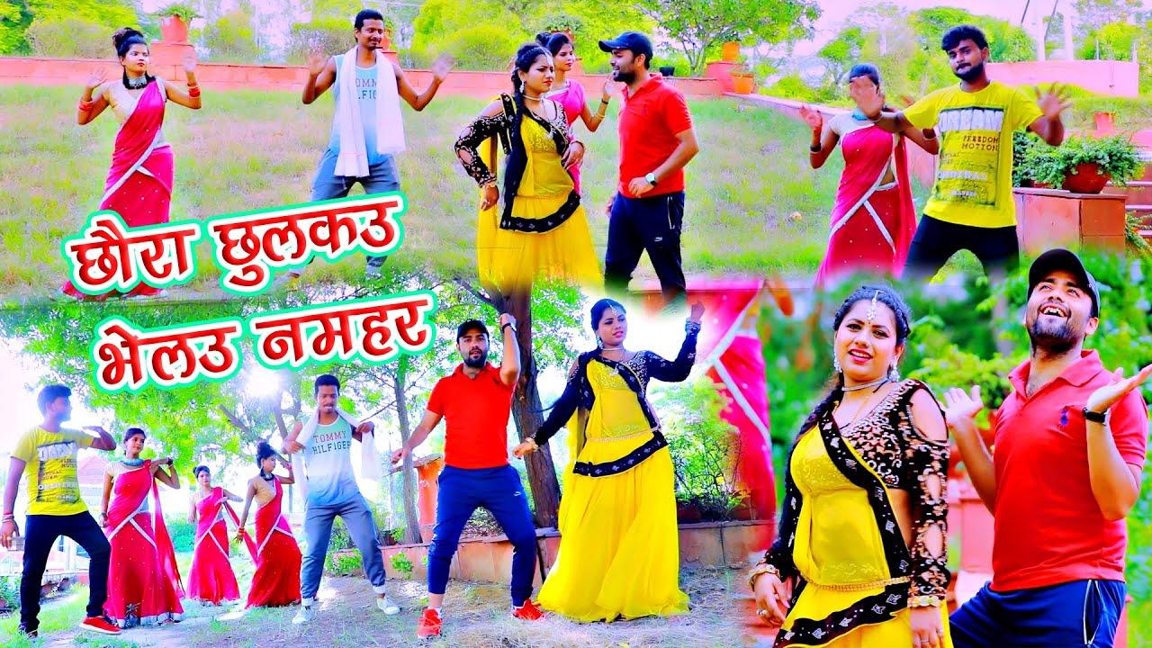 छौरा छुल्कौ भेलौ नमहर - Chaura Chulkau Bhelau Namhar - Sanjeev Kusmariya - Jk Yadav Films