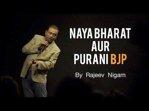 Pyaz | Pawar | Telangana Encounter & Naya Bharat | BY RAJEEV NIGAM
