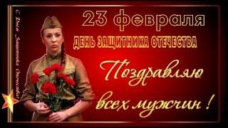 23 февраля - День защитника Отечества -  поздравление из прошлого века
