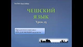 Урок чешского 25: Предлоги и глаголы с предложным падежом