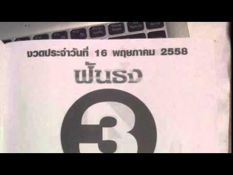 เลขเด็ดงวดนี้ เลขชุดฟันธง 16/05/58