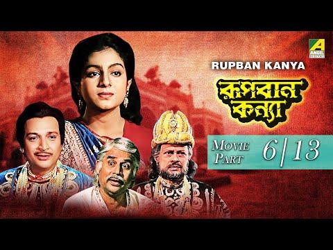 Rupban Kanya | রূপবান কন্যা | Bengali Movie – 6/13 | Biswajit