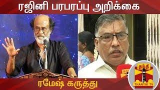 Senior Journalist Ramesh on Rajinikanth's Statement about Rajini Makkal Mandram | Thanthi TV