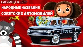 Народные названия советских автомобилей (Сделано в СССР #8)