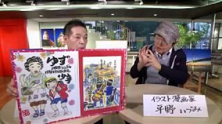 横浜人図鑑 第576回 平野いづみさん(2018年11月5日(月)放送)