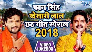 Pawan Singh खेसारी लाल छठ स्पेशल गीत 2018 || Khesari Lal || Chhath Special Geet || Video Jukebox