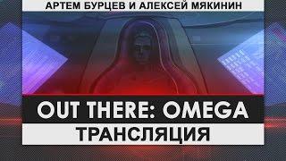 Out There: Omega - Долгий путь домой