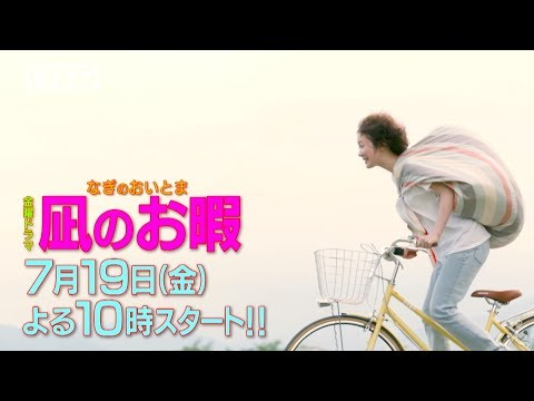 凪のお暇/第1話/見逃し無料動画|凪の人生リセットストーリーが始まる