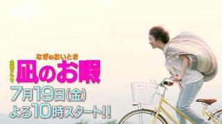 [新ドラマ]『凪のお暇』(なぎのおいとま) 7/19スタート!! 恋も仕事もSNSも ぜんぶ捨ててみた!!【TBS】