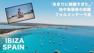 【イビサ#3】地中海最後の楽園。あまりに綺麗すぎたフォルメンテーラ島。【スペイン】#35