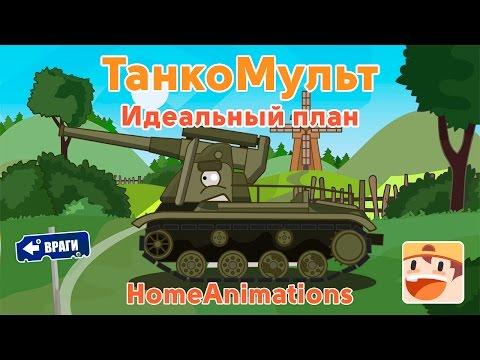 cena анимация john