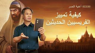 فيلم مسيحي | أغنية النصر | مقطع 2: كيفية تمييز الفريسيين الحديثين