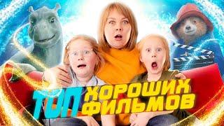 Лучшие фильмы для семейного просмотра по версии Квестикс Выпуск 1