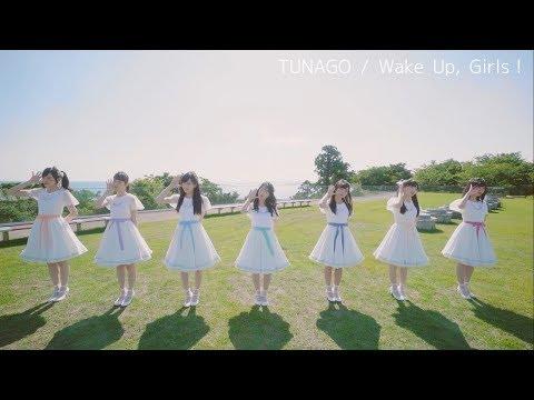 Wake Up, Girls! / TUNAGO MV (short ver.)