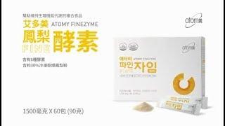 Atomy 애터미 艾多美鳳梨酵素 (素食可用)