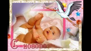С Рождением Доченьки!!!!