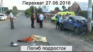 Перехват 26.06.2016 погиб подросток