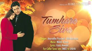 तुम्हारे शिवा कुछ ना चाहत करेंगे Tumhare shiva kuchh na chahat karenge