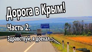 Путешествие в Крым на мотоцикле в 18 лет! Часть 2. Здравствуй, я доехал