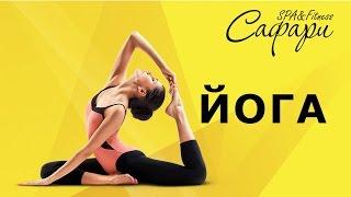 Йога. Тренировка в фитнес клубе Сафари