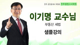 전주공인중개사학원 전주행정고시학원 ★ 이기명교수 세법 …